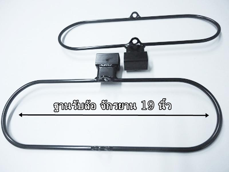Weel Bracket 6x19 inch